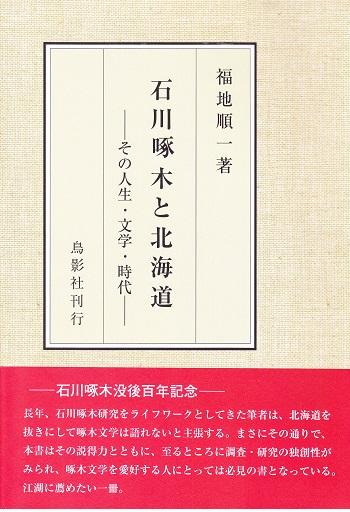 f:id:s-takuboku:20180908000907j:plain