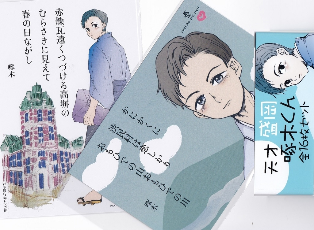 f:id:s-takuboku:20180911231444j:plain