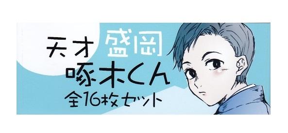 f:id:s-takuboku:20180911233043j:plain