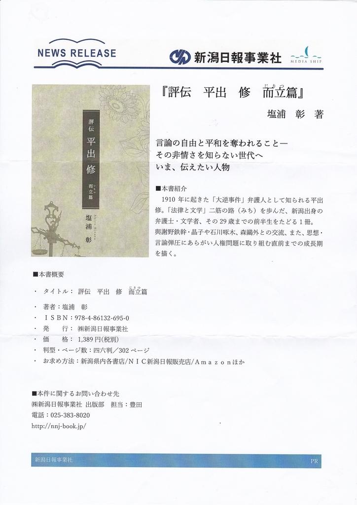 f:id:s-takuboku:20180924165331j:plain