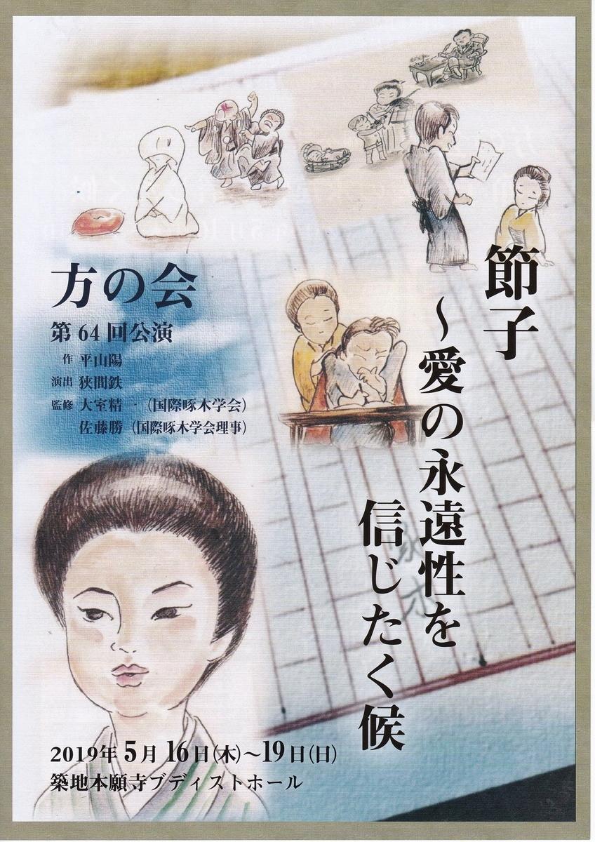 f:id:s-takuboku:20190506105837j:plain