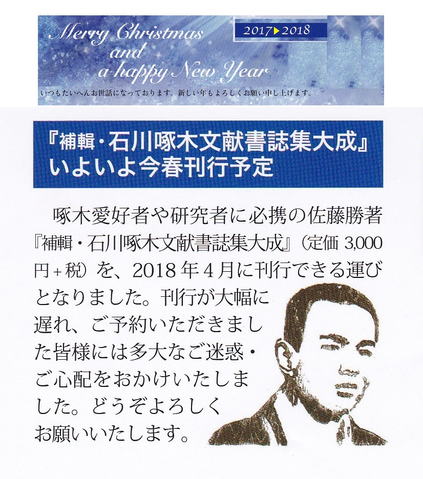f:id:s-takuboku:20191010223357j:plain