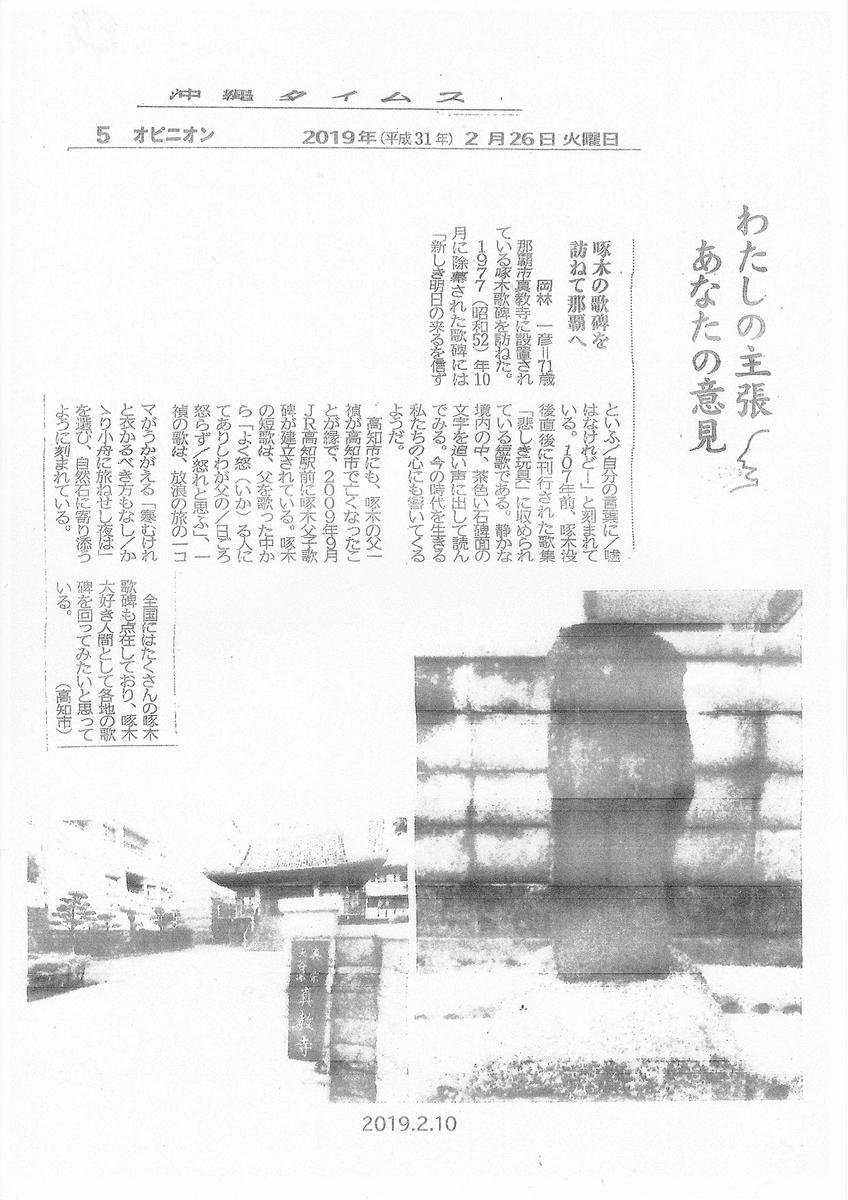 f:id:s-takuboku:20200209220927j:plain