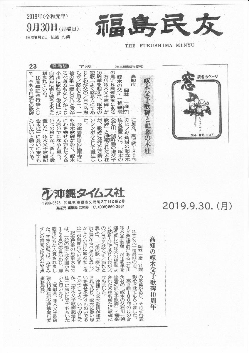 f:id:s-takuboku:20200209221028j:plain