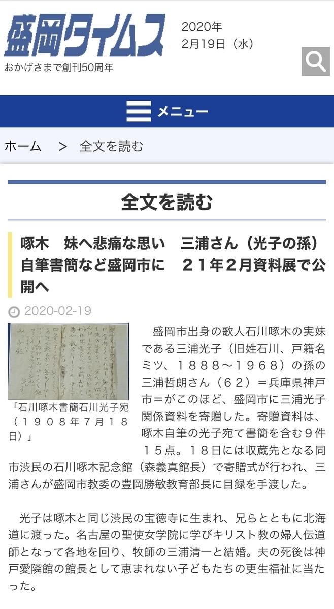 f:id:s-takuboku:20200219201117j:plain