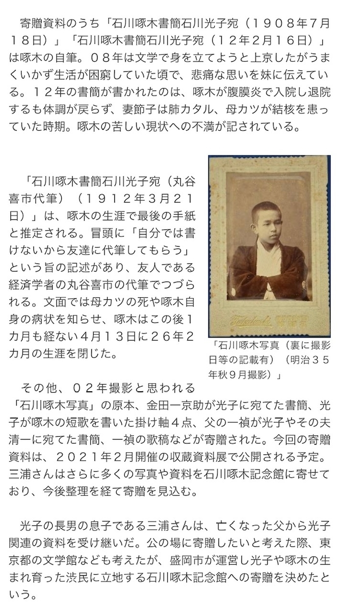 f:id:s-takuboku:20200219201150j:plain