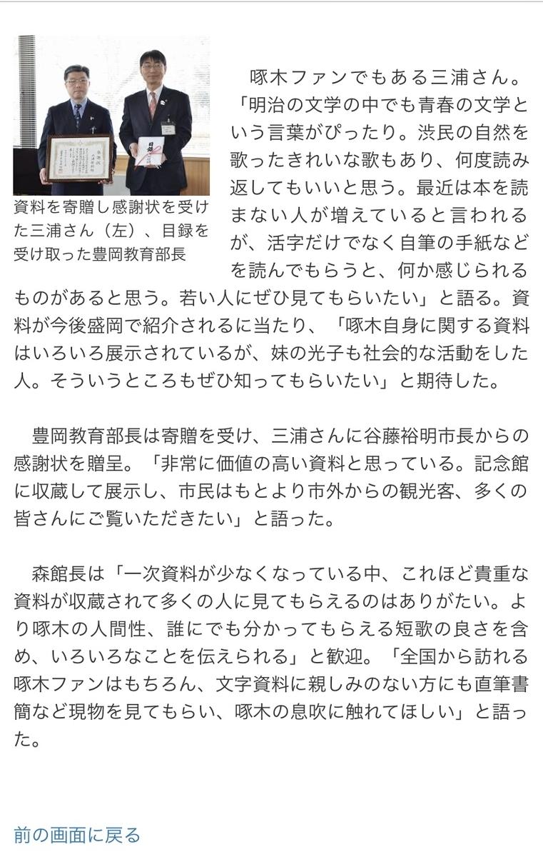 f:id:s-takuboku:20200219201236j:plain