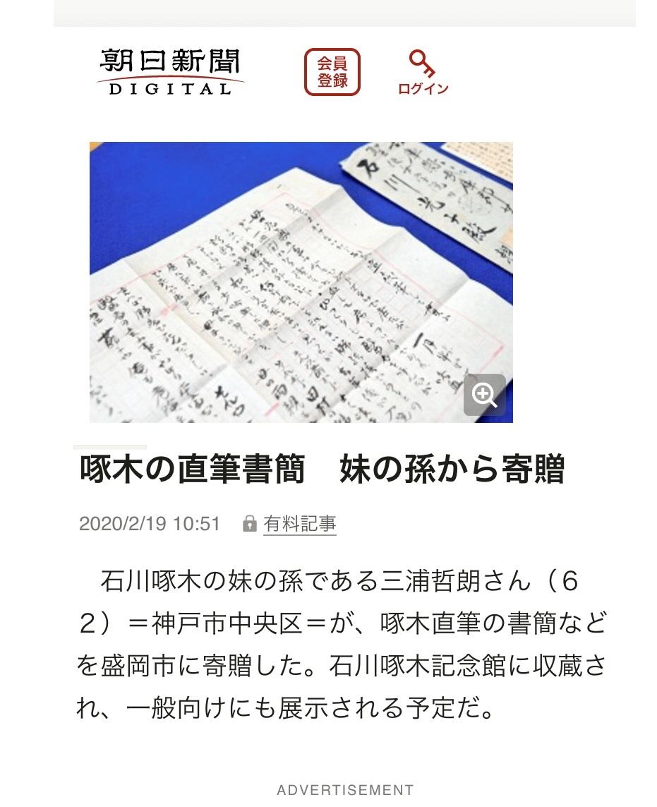 f:id:s-takuboku:20200219201307j:plain