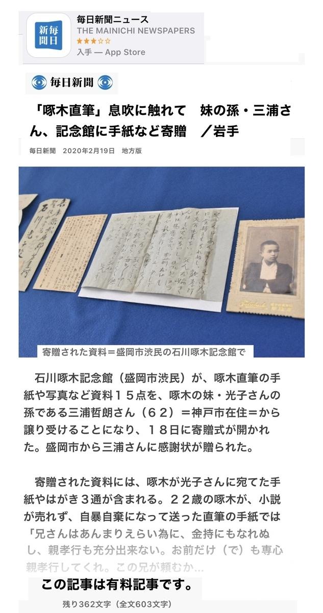f:id:s-takuboku:20200219201416j:plain