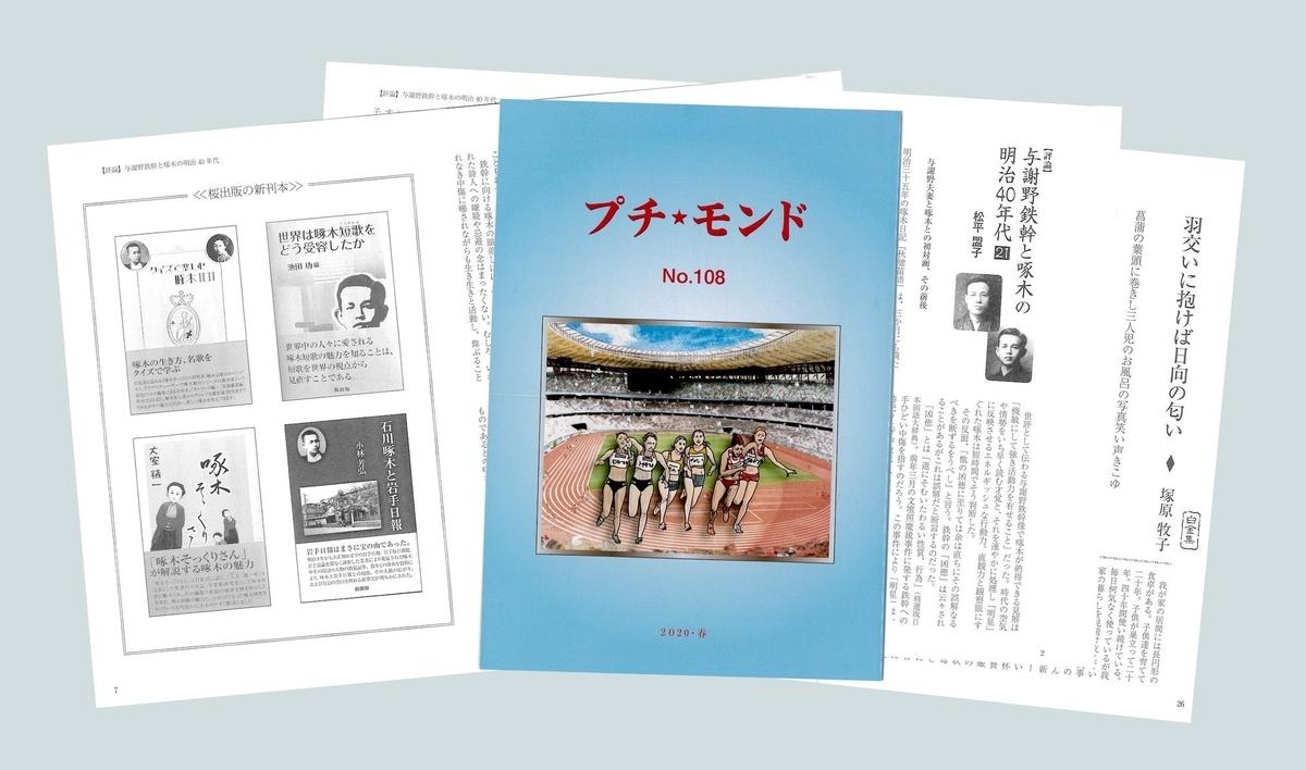 f:id:s-takuboku:20200306183550j:plain
