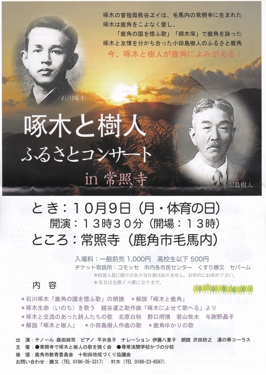 f:id:s-takuboku:20200309014508j:plain