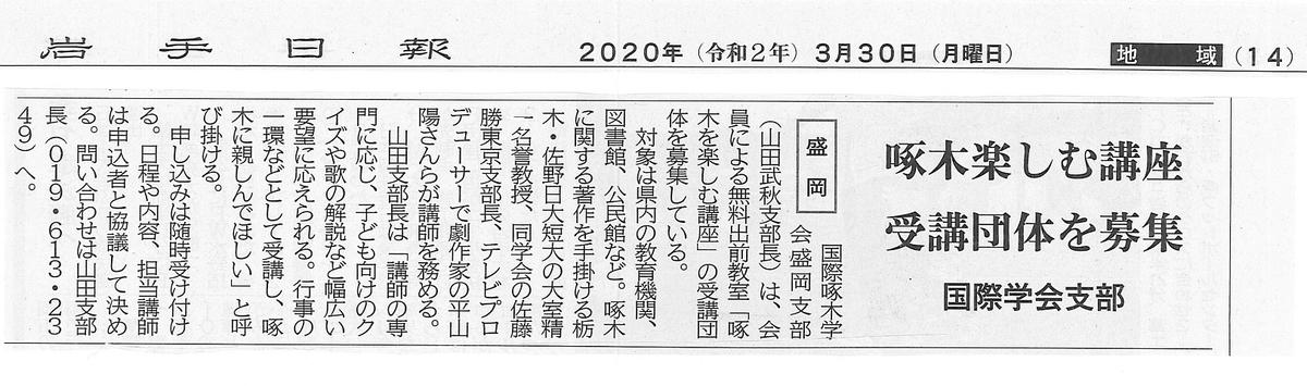 f:id:s-takuboku:20200331234341j:plain