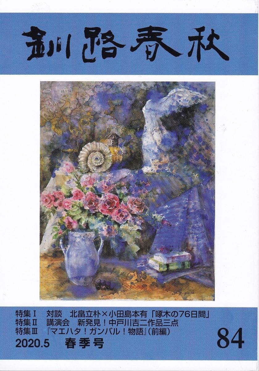 f:id:s-takuboku:20200526202536j:plain