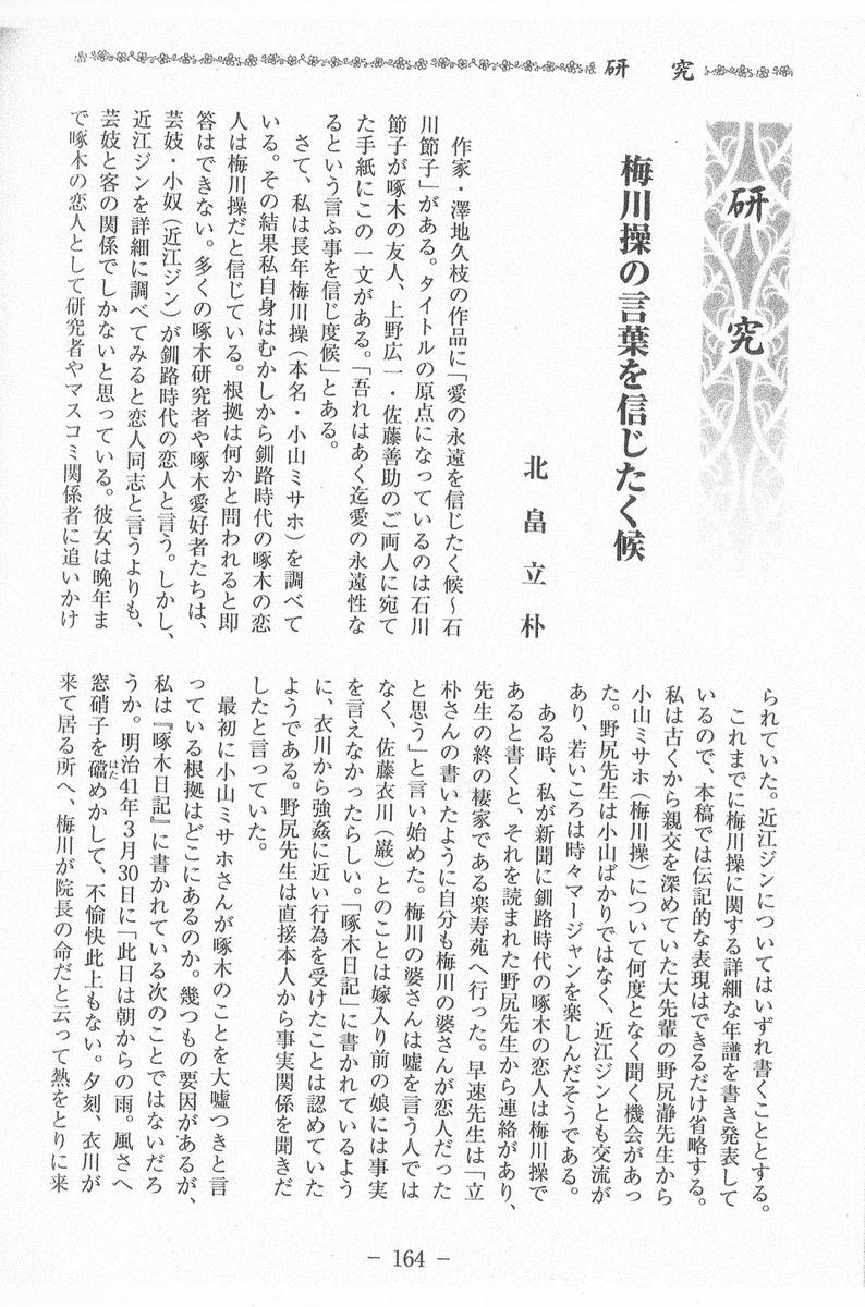 f:id:s-takuboku:20200526202645j:plain
