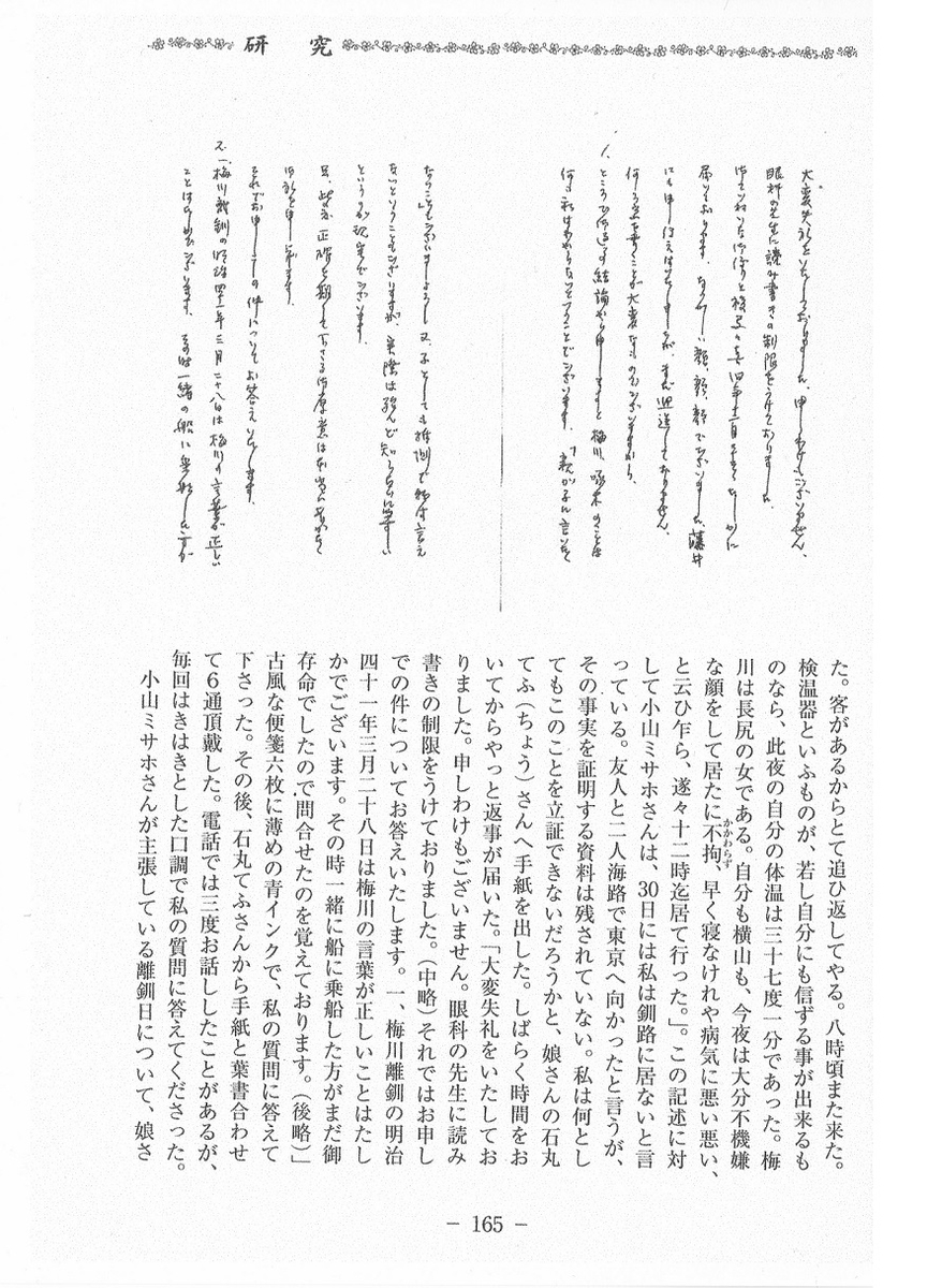 f:id:s-takuboku:20200526202815j:plain