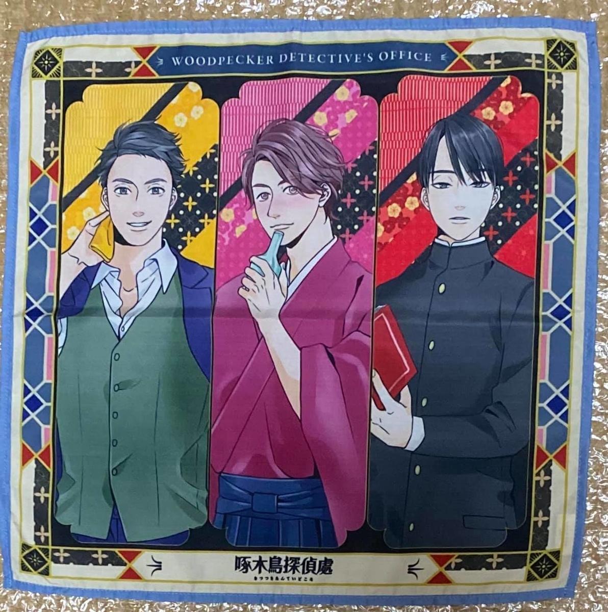 f:id:s-takuboku:20200620193209j:plain