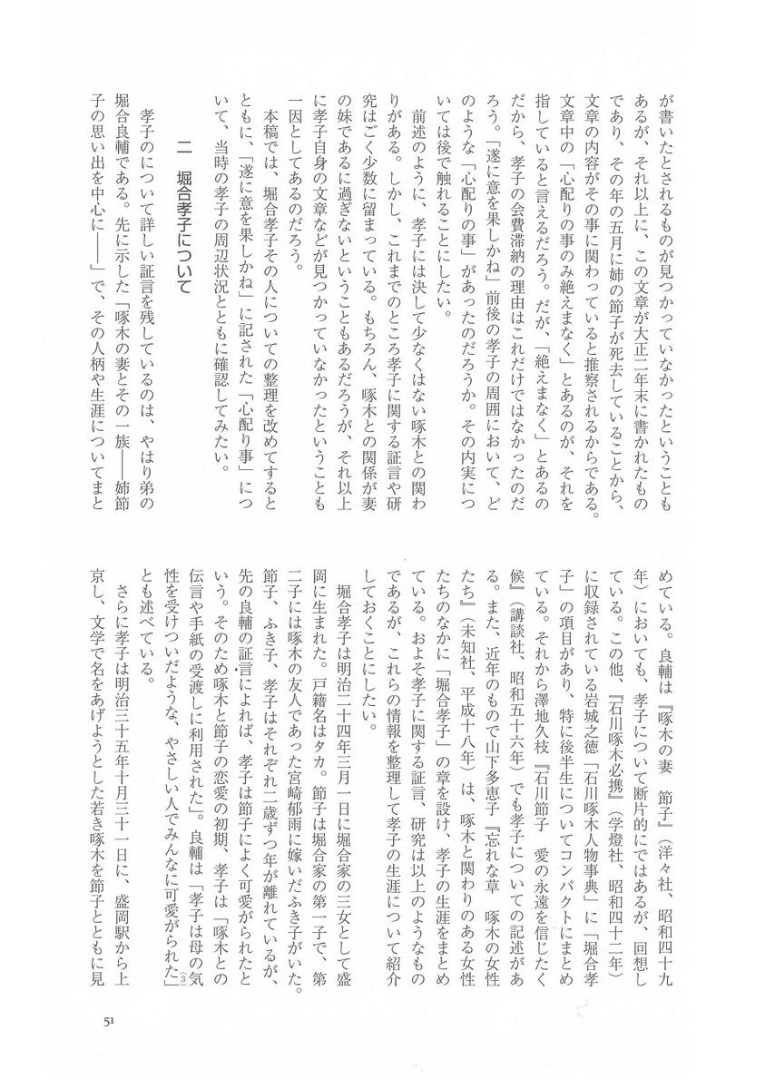f:id:s-takuboku:20200701211025j:plain