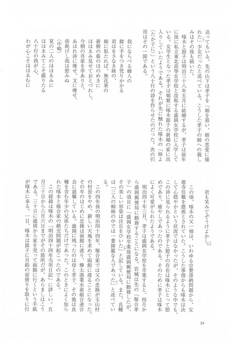 f:id:s-takuboku:20200701211117j:plain