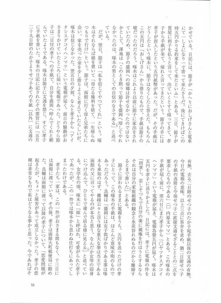 f:id:s-takuboku:20200701211227j:plain