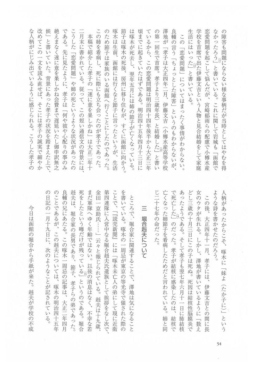 f:id:s-takuboku:20200701211435j:plain