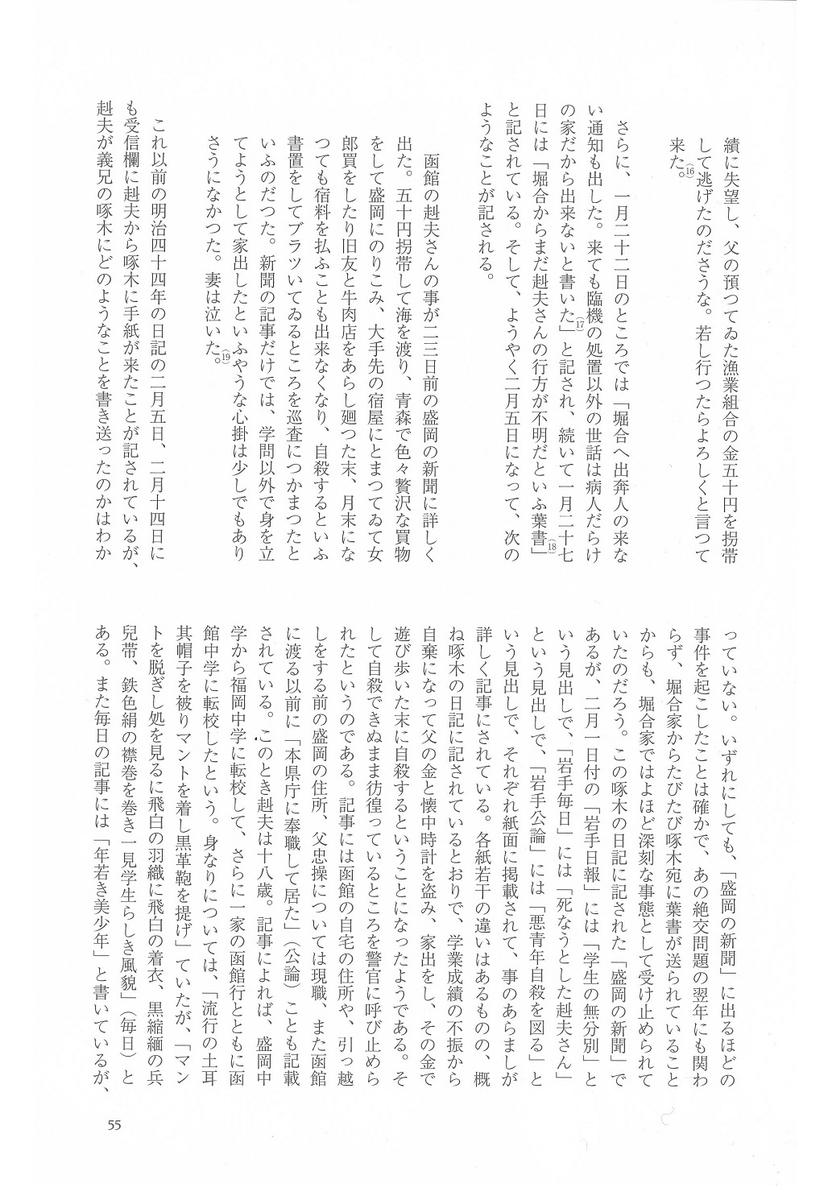 f:id:s-takuboku:20200701211713j:plain
