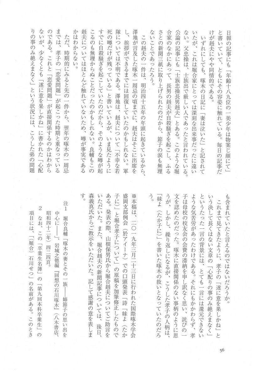 f:id:s-takuboku:20200701211759j:plain