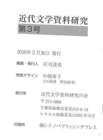 f:id:s-takuboku:20200701212236j:plain