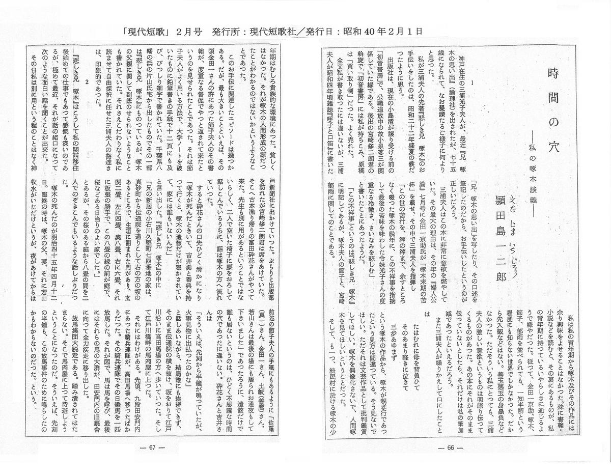 f:id:s-takuboku:20200710202757j:plain