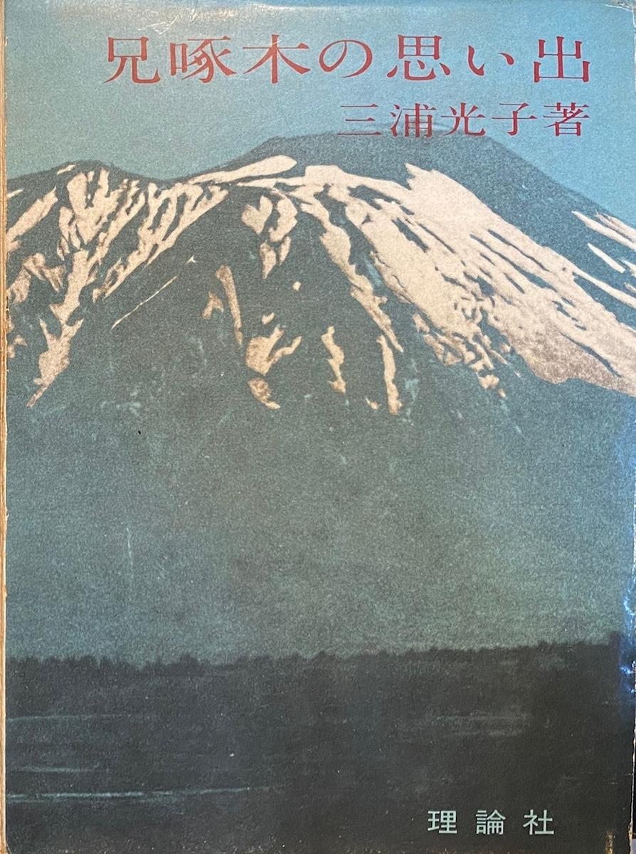 f:id:s-takuboku:20200710204400j:plain