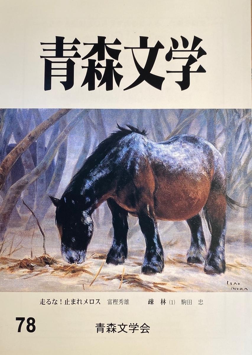 f:id:s-takuboku:20200710204454j:plain