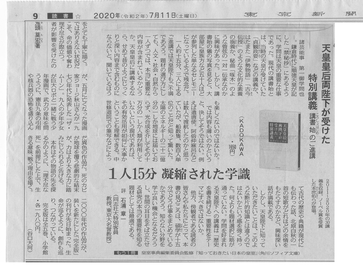 f:id:s-takuboku:20200711160059j:plain