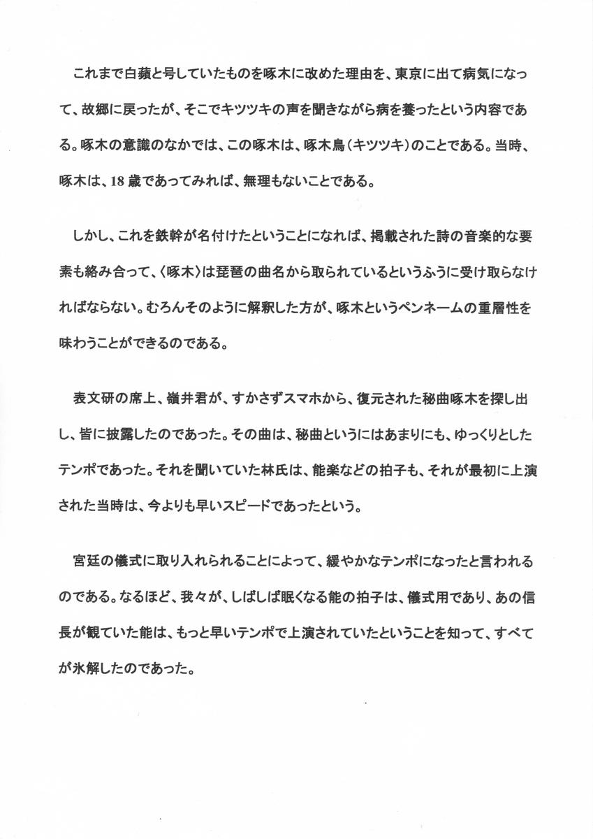 f:id:s-takuboku:20200711160522j:plain