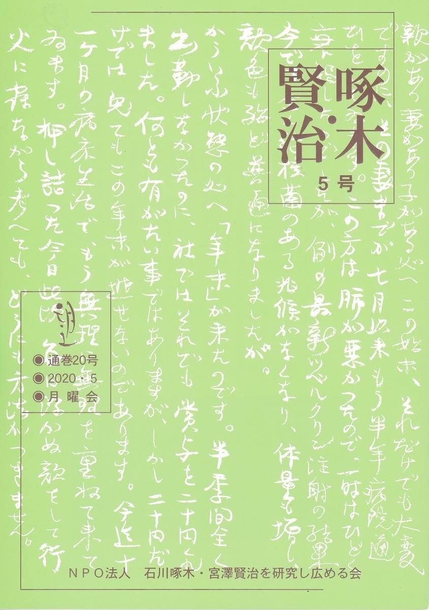 f:id:s-takuboku:20200711162936j:plain