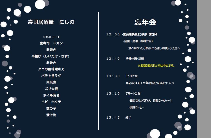 f:id:s-tenjyu:20201223102914p:plain