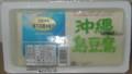[051024][島豆腐]