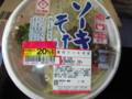 [090602][ソーキそば(サン食品)]
