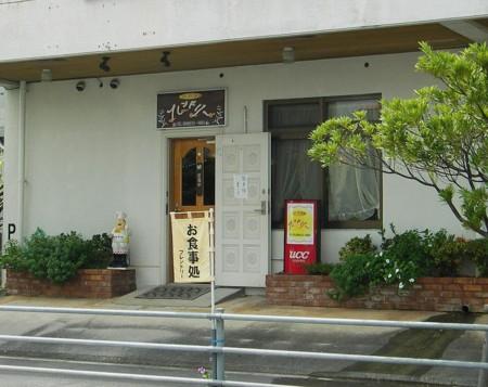 [090821][居食家「フレンドリー]