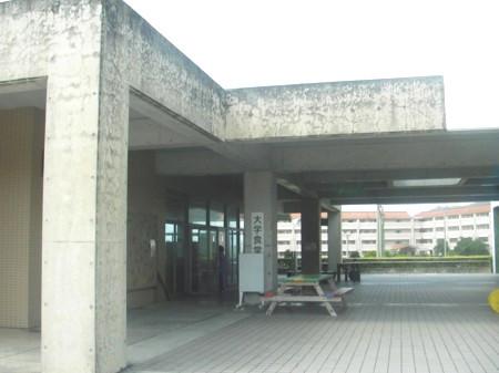 [090909][ 「名桜大学」(学生食堂]
