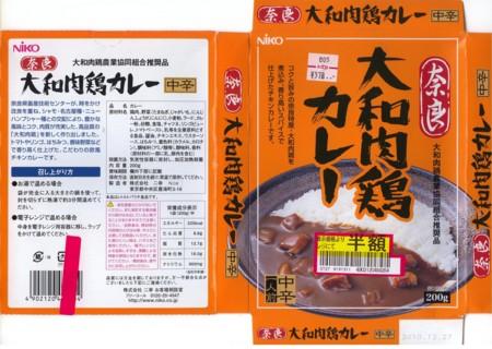 [090916][二幸 奈良大和肉鶏カレ]