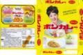 [090919][大塚食品 ボンカレー(か]