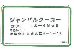 [100303][ジャンバルターコー]