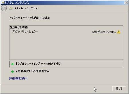 [100307][Windows 7 意味不明な「シ]