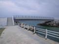 [110208][祝 名護漁港の橋落成