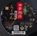 [110628][マルちゃん四季物語夏]