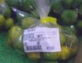 [111024][やんばるの柑橘類(四季]