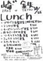 [111028][「崎゛鉄」 (メニュー)]
