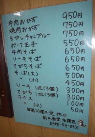 [111111][「前田食堂」(名護店)]