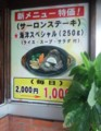 [111220][「レストラン 海洋」]