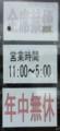 [120105][「丸隆そば」]