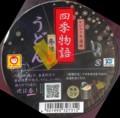 [120110][マルちゃん 四季物語 冬]